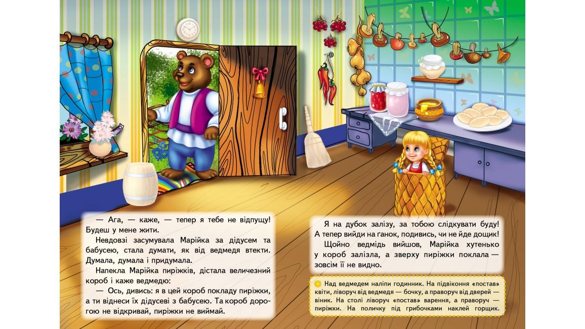 Марійка та ведмідь. Казки з наліпками. 37 наліпок