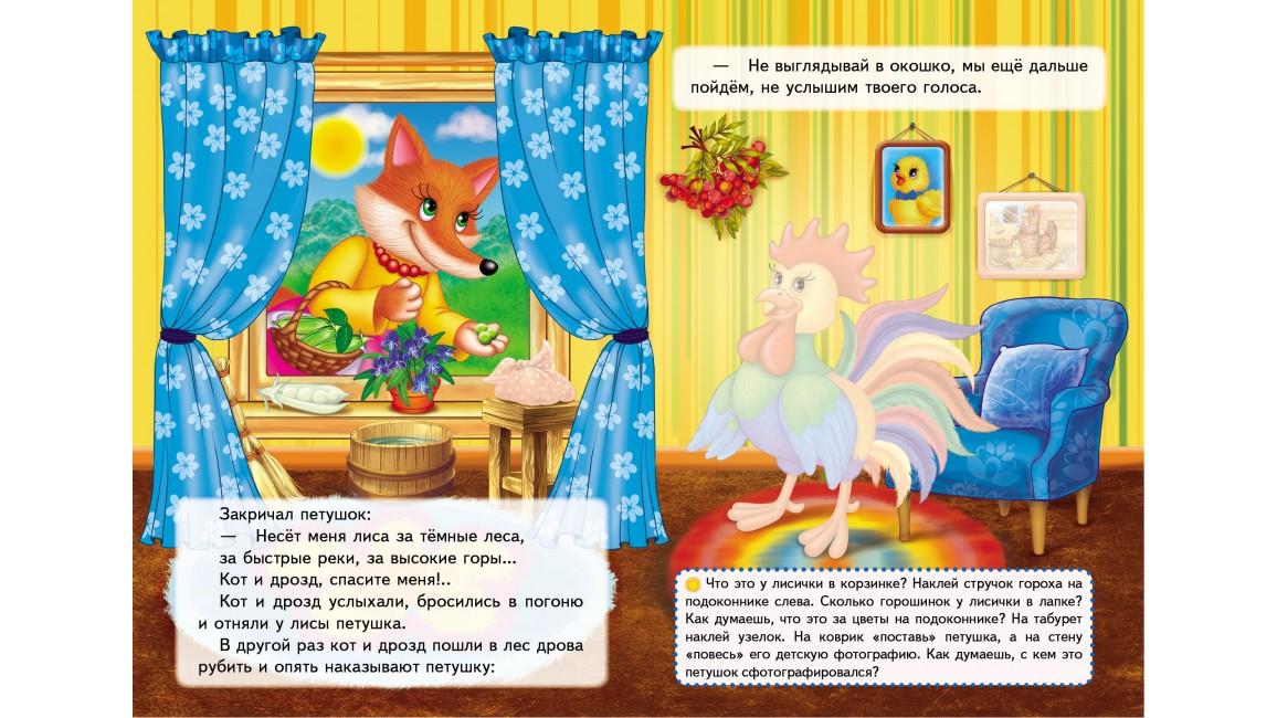 Петушок-золотой гребешок. Сказки с наклейками. 24 наклейки