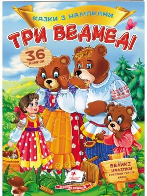 Три ведмеді. Казки з наліпками. 36 наліпок