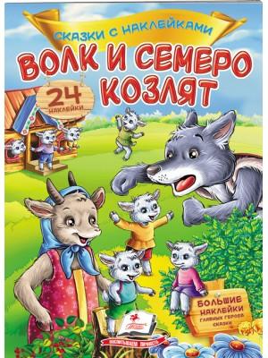 Волк и семеро козлят. Сказки с наклейками. 30 наклеек