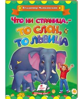 Что ни страница, — то слон, то львица. Владимир Маяковский. Классики детям
