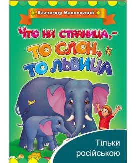 На кожній сторінці — то слон, то левиця. Володимир Маяковський. Класики дітям