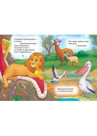 Что ни страница, — то слон, то львица. Владимир Маяковский (книжка-картонка)