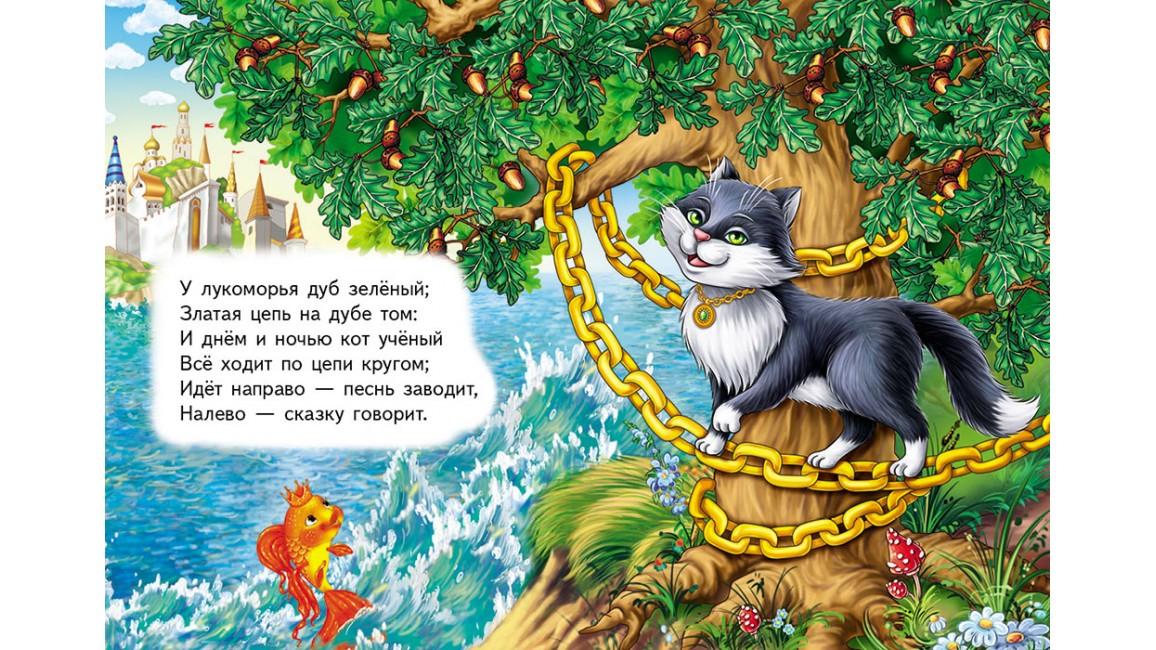 У Лукоморья дуб зелёный. Александр Пушкин. Классики детям