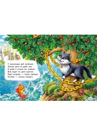У Лукоморья дуб зелёный... Александр Пушкин (книжка-картонка)