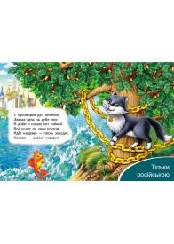 У Лукомор'я дуб зелений... Олександр Пушкін (книжка-картонка)