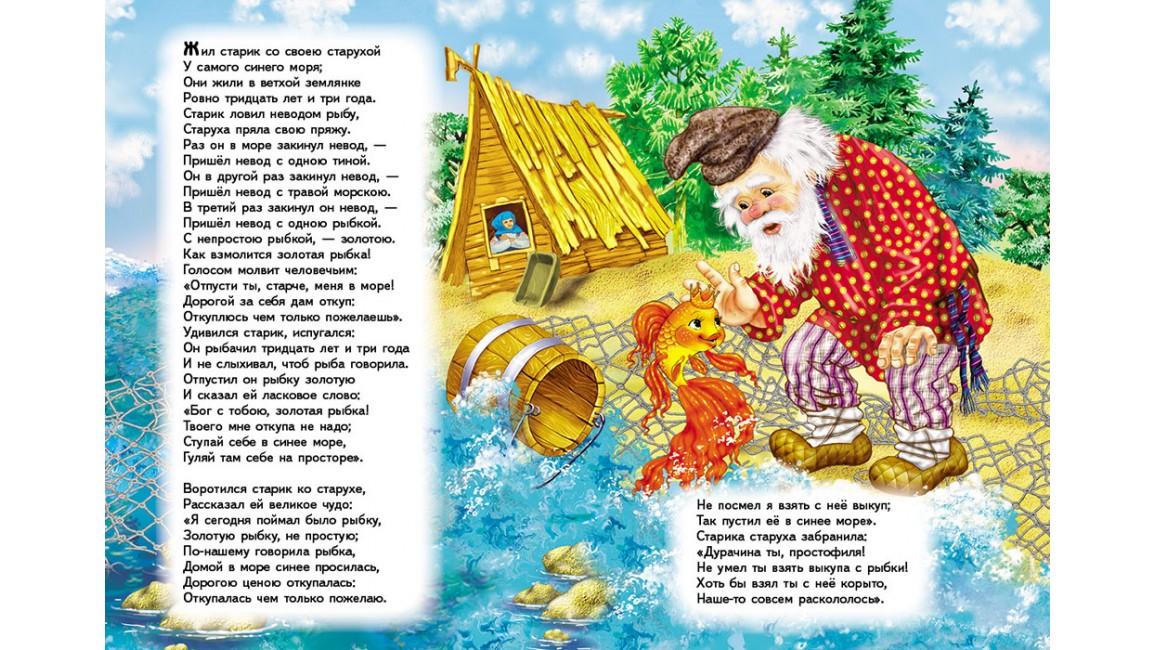 Сказка о рыбаке и рыбке. Александр Пушкин. Классики детям