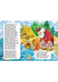 Сказка о рыбаке и рыбке. Александр Пушкин (книжка-картонка)
