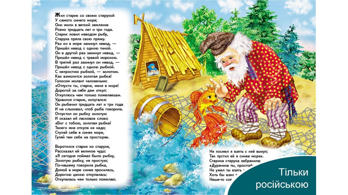 Казка про рибака і рибку. Олександр Пушкін. Класики дітям
