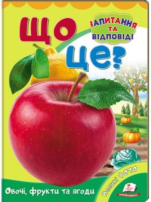 Що це? Овочі, фрукти та ягоди. Запитання та відповіді