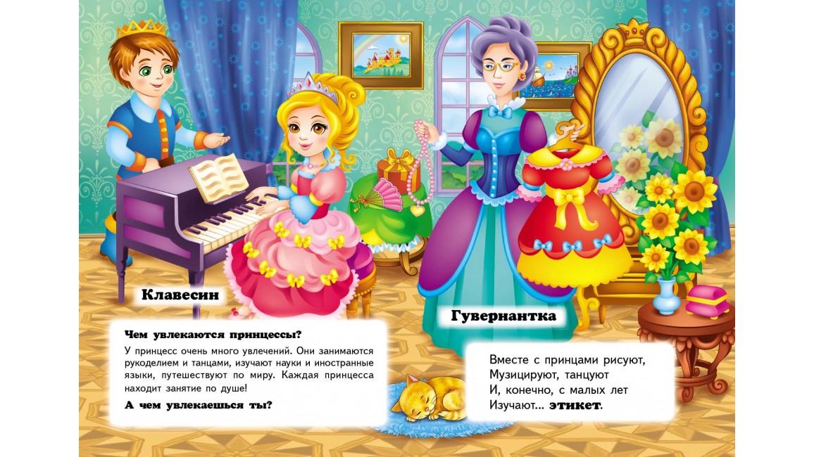 Кто это? Принцессы. Вопросы и ответы