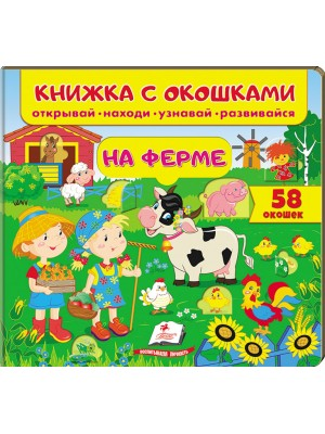Книжка с окошками. На ферме. 58 окошек