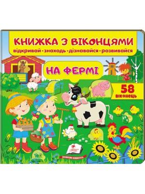 Книжка з віконцями. На фермі. 58 віконець