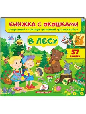 Книжка с окошками. В лесу. 57 окошек