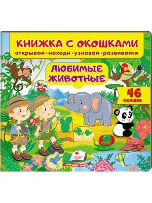 Книжка с окошками. Любимые животные. 46 окошек