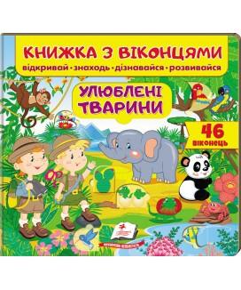 Книжка з віконцями. Улюблені тварини. 46 віконець