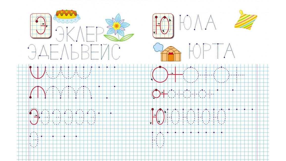 Прописи. Учимся писать печатные буквы