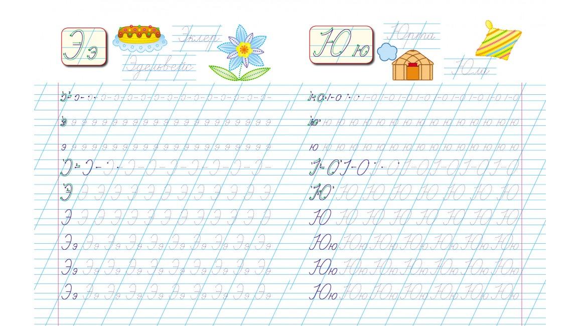 Прописи. Учимся писать прописные буквы