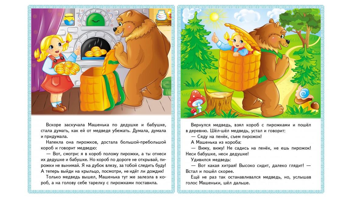 Сказки. Три поросенка. Маша и медведь. Беляночка и Розочка. Новый наряд короля
