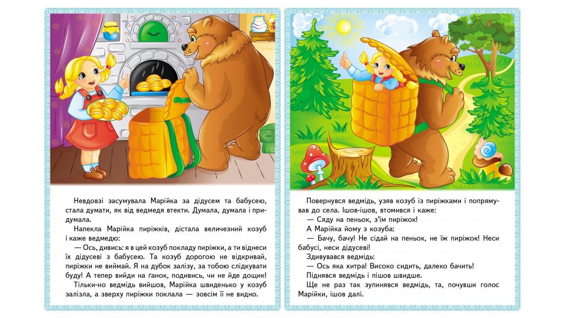 Казки. Троє поросят. Марійка та ведмідь. Біляночка та Зоряночка. Новое вбрання короля