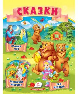 Сказки. Три медведя. Заюшкина избушка. Крошка фея