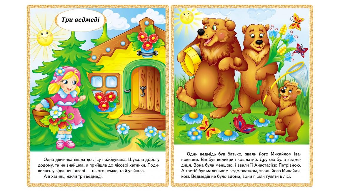 Казки. Три ведмеді. Зайчикова хатка. Крихітка фея