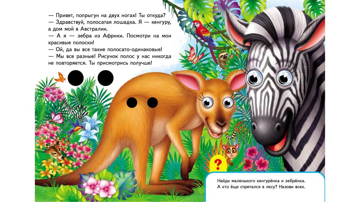 Книжки с глазками. Любимые животные