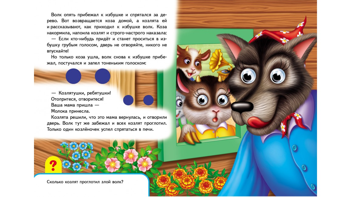 Книжки с глазками. Волк и семеро козлят