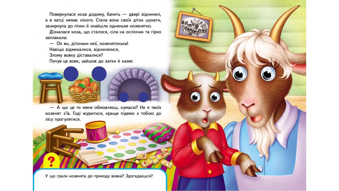 Книжки з оченятами. Вовк і семеро козенят