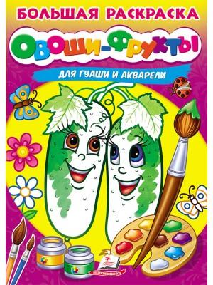 Большая раскраска. Овощи-Фрукты