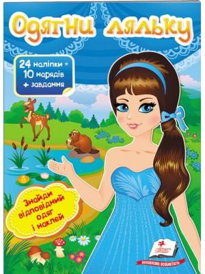Одягни ляльку №2. Знайди відповідний одяг і наклей