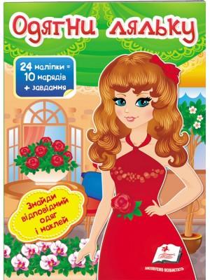 Одягни ляльку №4. Знайди відповідний одяг і наклей