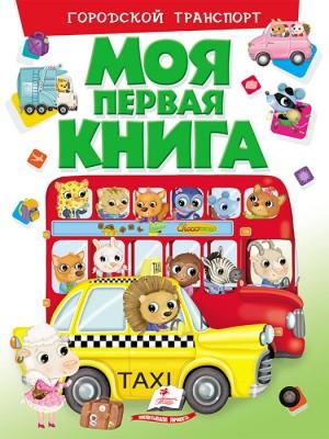 Моя первая книга. Городской транспорт