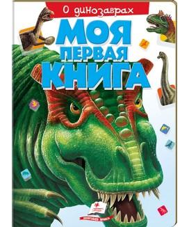Моя первая книга. Динозавры