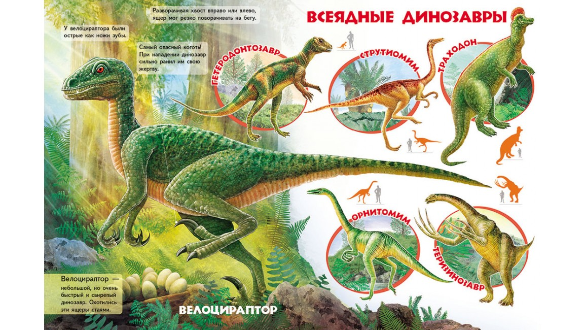 Моя первая книга. О динозаврах