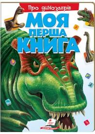Моя перша книга. Про динозаврів