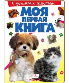 Моя перша книга. Про свійських тварин. Пухка обкладинка