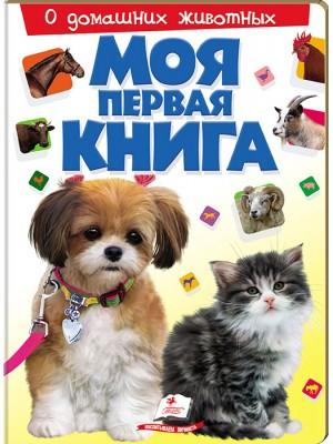 Моя первая книга. О домашних животных