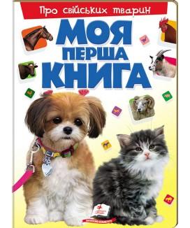 Моя перша книга. Про свійських тварин