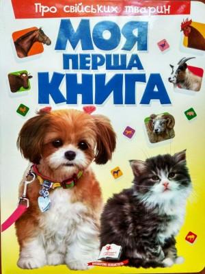 Моя первая книга. О домашних животных. Пухлая обложка