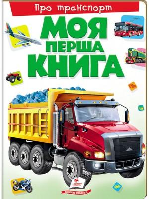Моя перша книга. Про транспорт