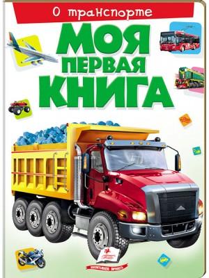 Моя первая книга. О транспорте
