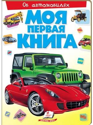 Моя первая книга. Об автомобилях