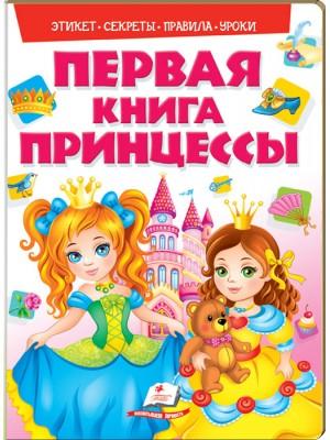 Моя первая книга. Принцессы