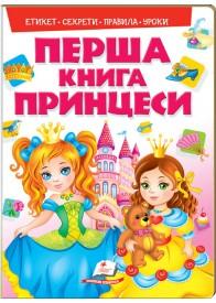 Перша книга принцеси