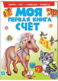 Моя первая книга. Счёт
