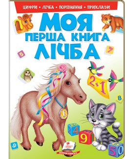 Моя перша книга. Лічба