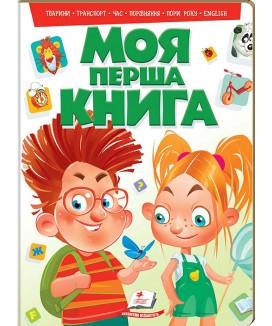 Моя перша книга (зелена)