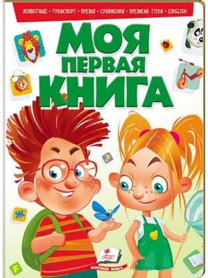 Моя первая книга (зеленая)