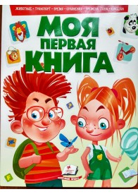 Моя перша книга (зелена). Пухка обкладинка